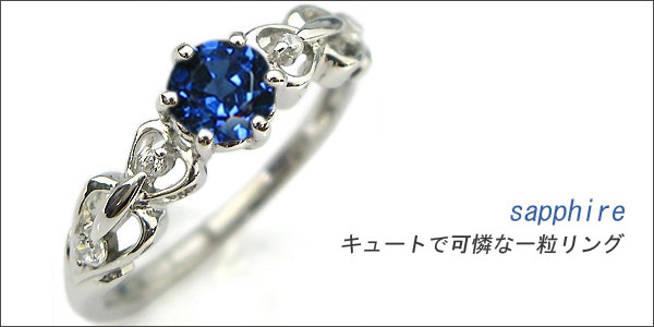 婚約指輪:サファイア:リング:K10:大粒:エンゲージリング