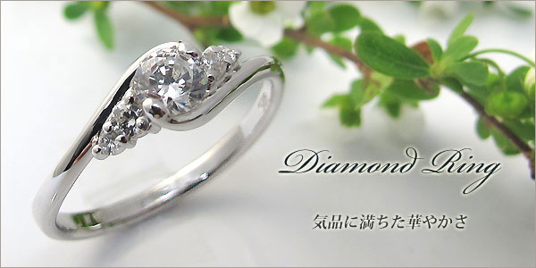 婚約指輪:ダイアモンド:リング:大粒:エンゲージリング