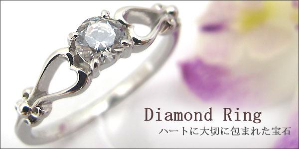 ハート ダイヤモンド リング