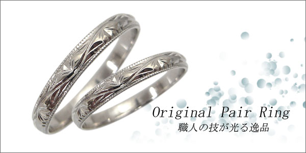 プラチナ・ペアリング・結婚指輪・マリッジリング・甲丸・彫金