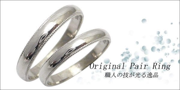 プラチナ・ペアリング・結婚指輪・マリッジリング・甲丸