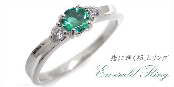 プラチナ エメラルド 指輪