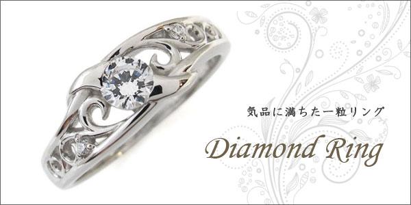 ダイヤモンド・婚約指輪・4月誕生石