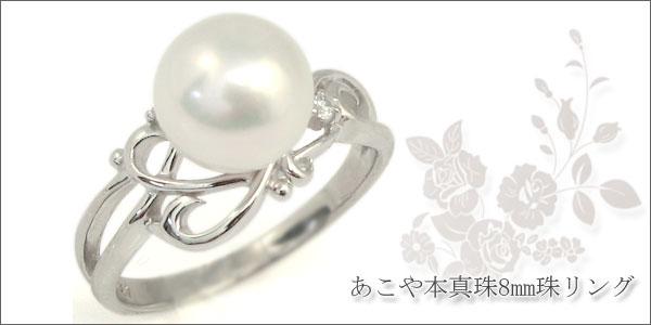 あこや本真珠:指輪:18金:ピンキーリング:パール