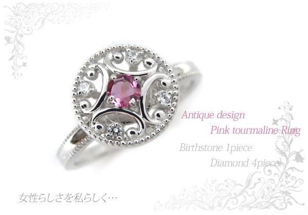 ピンクトルマリン,指輪