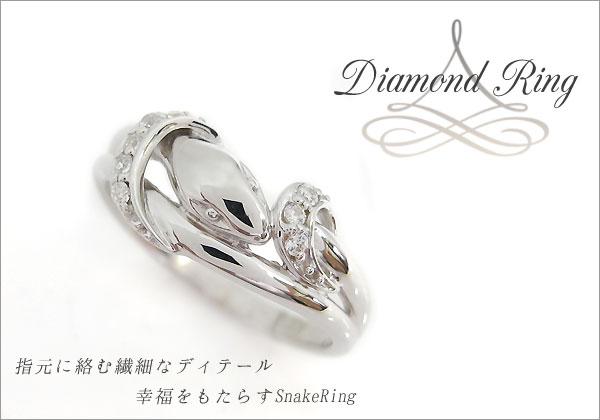ダイヤモンド 蛇 指輪 プラチナ