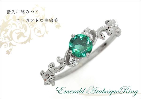 唐草,エメラルド,指輪