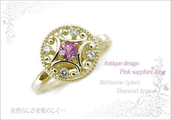ピンクサファイア,指輪