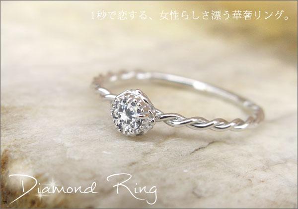 ダイアモンド リング