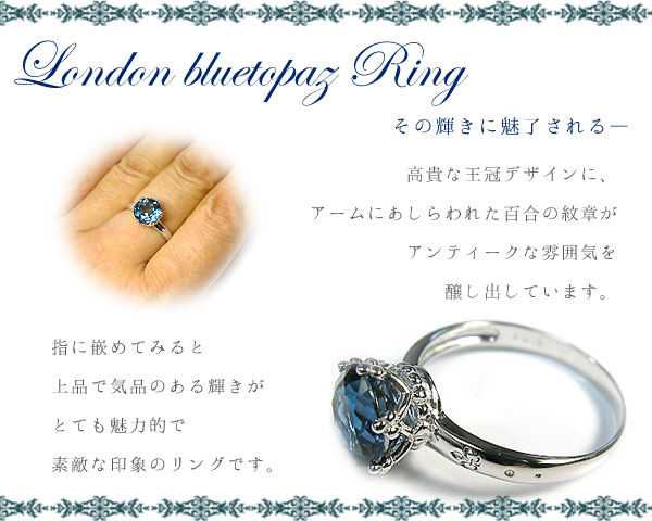 11月の誕生石 ロンドン ブルートパーズ 王冠 リング