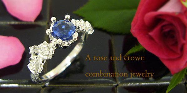 カイヤナイト,薔薇と王冠,リング,指輪