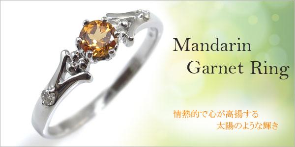 婚約指輪・マンダリンガーネット・リング・k18・エンゲージリング