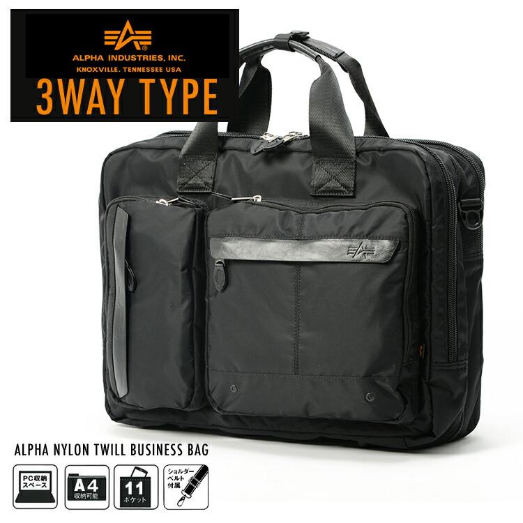ビジネスバッグ、ブリーフィング、リュック、ショルダーバッグ、3WAY、ビジネス、ALPHA、アルファ、メンズ、ミリタリー、ブランド、人気、おしゃれ