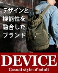 オリジナルブランド「DEVICE」特集