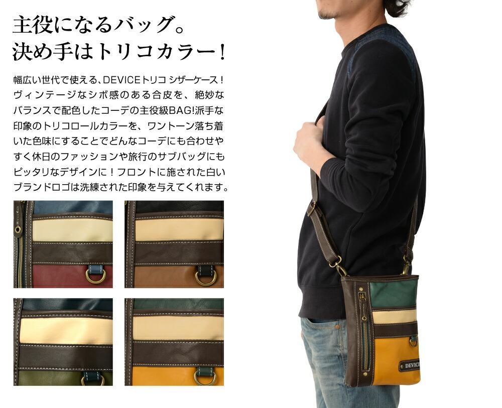 ボディバッグ|7インチタブレット|メンズ|レディース|かばん|通学|鞄|デバイス|バック|レザー|合皮|カジュアル