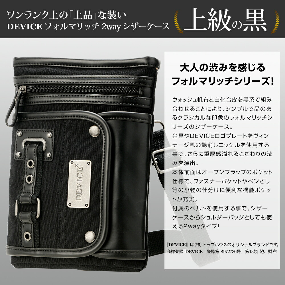 シザーバッグ,シザーケース,ブランド,2way,カジュアル,メンズ,レディース,デバイス,帆布