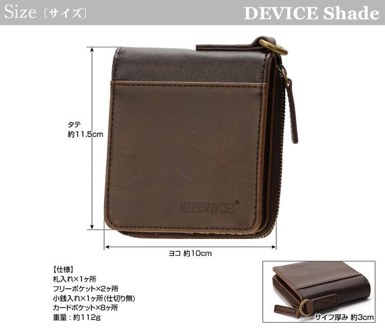 二つ折り財布,さいふ,メンズ,デバイス,人気,ブランド,黒,茶,小銭入れあり,ウォレット,合皮,PU,レザー,ファスナー,レディース