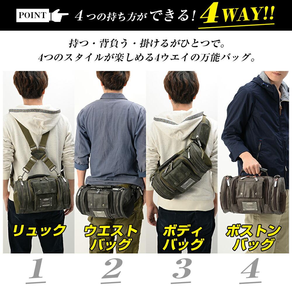 リュック|リュックサック|ウエストバッグ|ウエストポーチ|ボストンバッグ|ボディバッグ|送料無料|4way|ミリタリー|バック|鞄