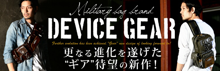 DEVICE gear -ギア-