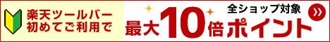 2016年5月31日(火)23:59 楽天ツールバー新規利用でポイント10倍