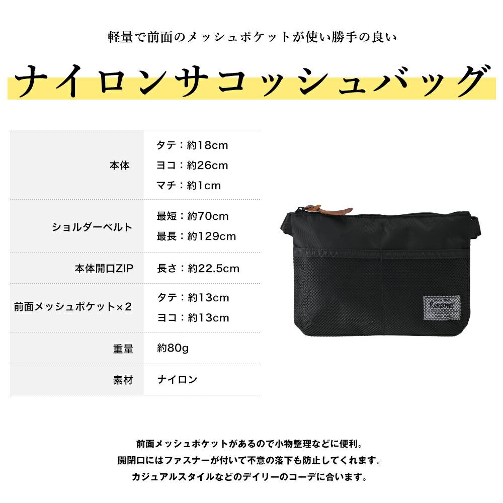 ショルダーバッグ サコッシュ バッグ メッセンジャーバッグ メンズ 大人 アウトドア 斜めがけバッグ ワンショルダーバッグ 軽量 軽い バッグインバッグ ミニショルダーバッグ 