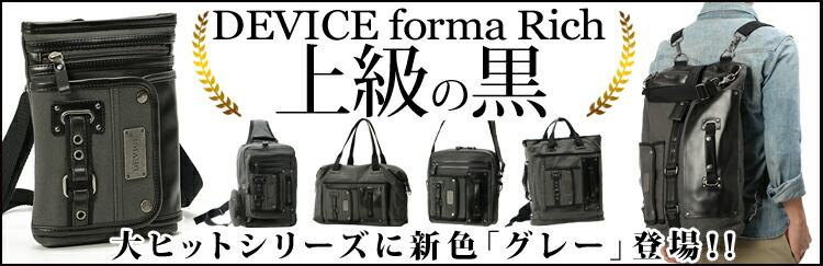 デバイス、フォルマ、リッチ、ブランド、メンズ、バッグ、リュック、トートバッグ、ショルダーバッグ、