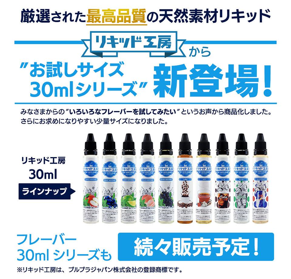 日本人に合った味と香りにこだわり、 独自の製法により新開発された電子タバコ用リキッド。 それがploo+(プルプラ)リキッドです。