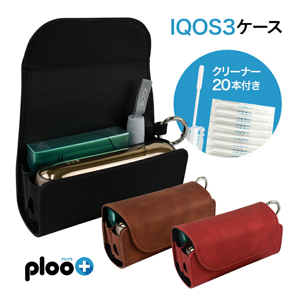 IQOS3 DUO ケース