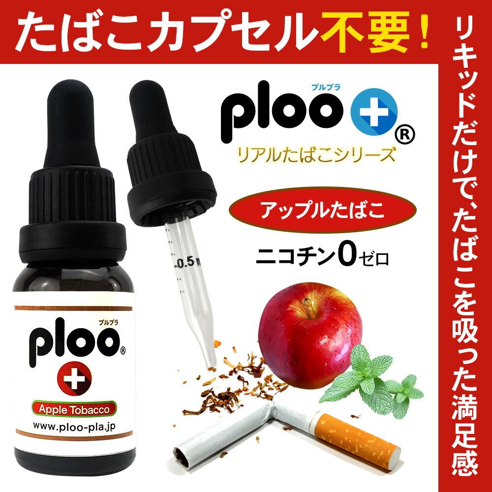 アップルメンソールタバコ リキッド 15ml