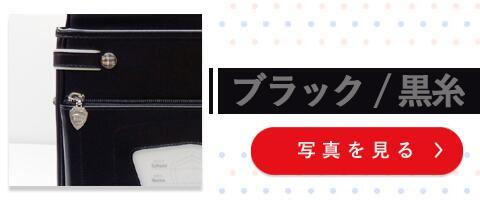 「ブラック/黒糸」の写真を見る