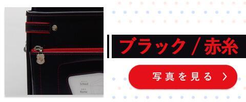 「ブラック/赤糸」の写真を見る