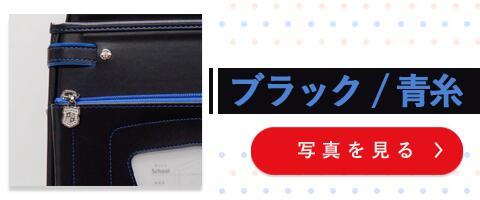 「ブラック/青糸」の写真を見る