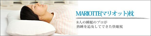 MARIOTTE(マリオット)枕3