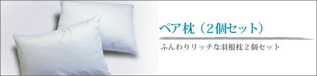 ペア枕(2個セット)