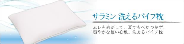 サラミン 洗えるパイプ枕