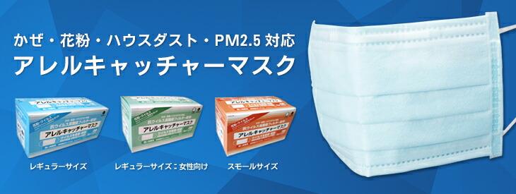 かぜ・花粉・ハウスダスト・PM2.5対応 アレルキャッチャーマスク。