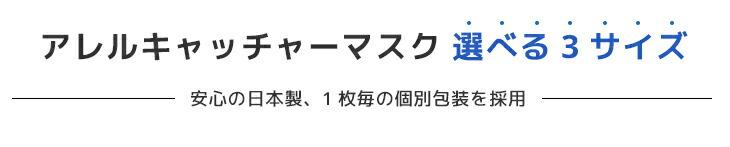 アレルキャッチャーマスク 選べる3サイズ-安心の日本製、1枚毎の個別包装を採用-