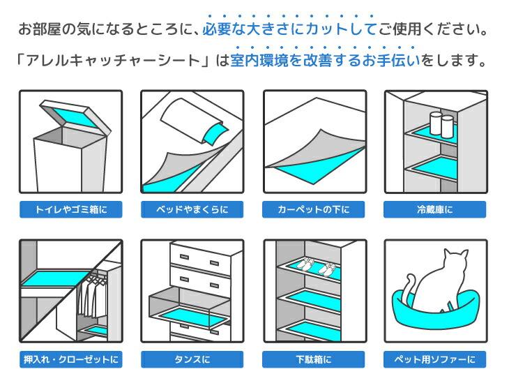 お部屋の気になるところに、必要な大きさにカットしてご使用ください。「アレルキャッチャーシート」は室内環境を改善するお手伝いをします。