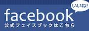 プルーマガーデンのFacebookページへ
