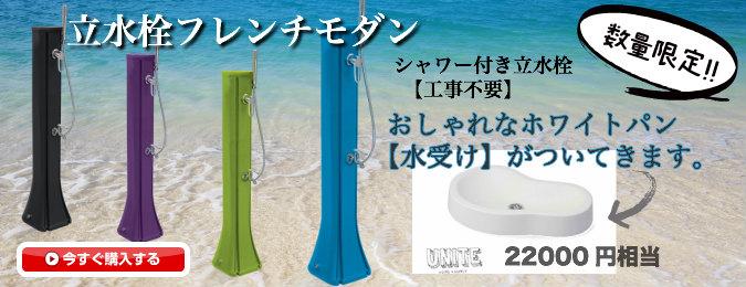 フレンチモダン立水栓