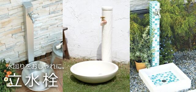 お庭の水道・立水栓