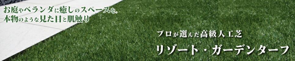 高級人工芝「リゾート・ガーデンターフ」