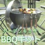ガーデンキッチン・バーベキューセット