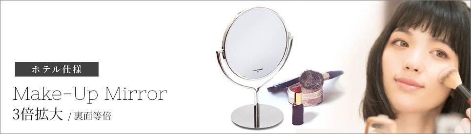 卓上ミラー 拡大鏡 チューリップ
