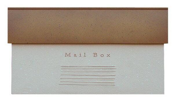 郵便ポストクレア-U(ラテブラウン)