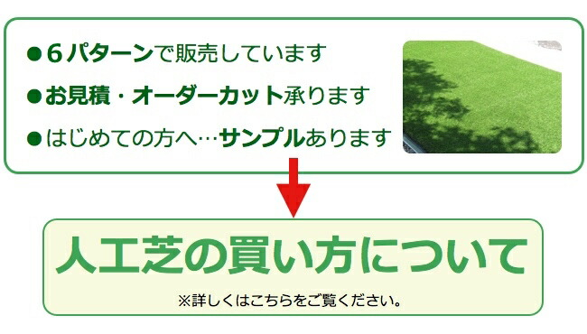 人工芝の買い方について