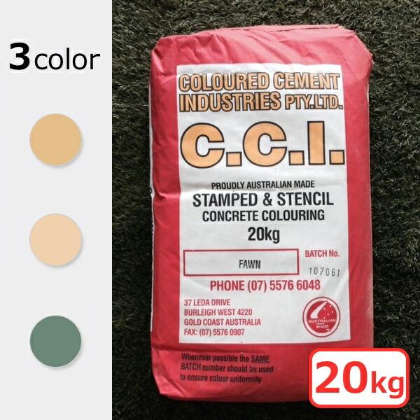 色粉コンクリート着色剤20kg