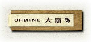 木彫部分色:ライトアッシュ/鋳物色:スウィートアイボリー/オーナメント:スイートピー/書体:ゴシック体