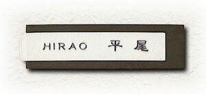木彫部分色:ダークアッシュ/鋳物色:ミルキーホワイト/オーナメント:なし/書体:隷書体