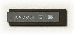 木彫部分色:ダークアッシュ/鋳物色:スモークシルバー/オーナメント:なし/書体:隷書体